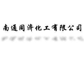 南通同济化工有限公司