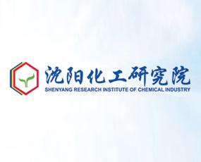 沈阳化工研究院有限公司
