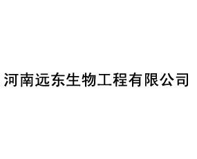 河南远东生物工程有限公司