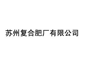 苏州复合肥厂有限公司