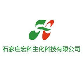 石家庄宏科生化科技有限公司