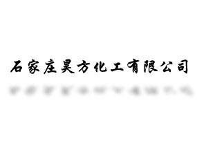 石家庄昊方化工有限公司