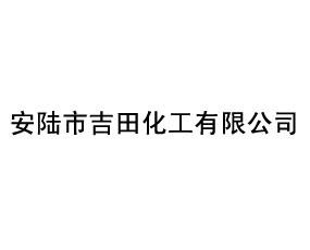 安陆市吉田化工有限公司