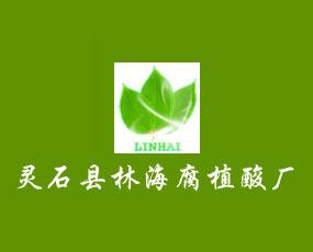 山西省灵石县林海腐植酸厂