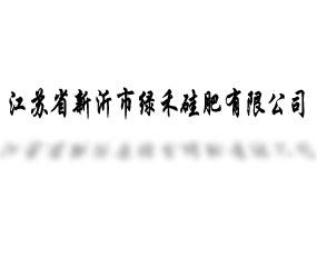 江苏省新沂市绿禾硅肥有限公司