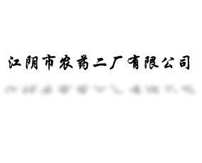 江阴市农药二厂有限公司