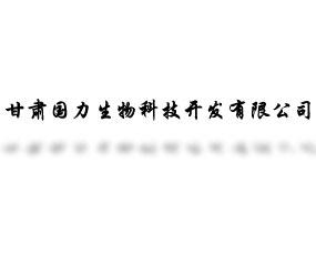 甘肃国力生物科技开发有限公司