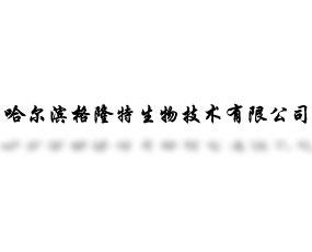 哈尔滨格隆特生物技术有限公司