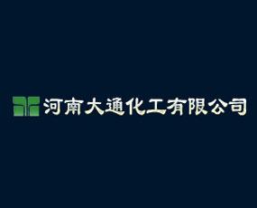 河南大通化工有限公司
