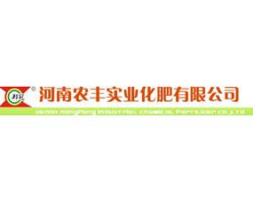 河南农丰实业化肥有限公司
