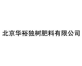 北京华裕独树肥料有限公司