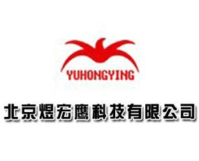北京煜宏鹰科技有限公司