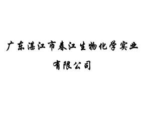 广东湛江市春江生物化学实业有限公司