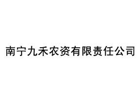 南宁九禾农资有限责任公司