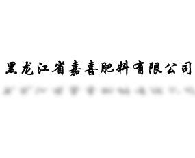 黑龙江省嘉喜肥料有限公司