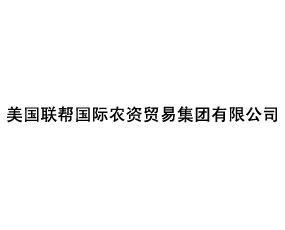 美国联帮国际农资贸易集团有限公司