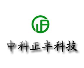 北京中科正丰科技有限公司