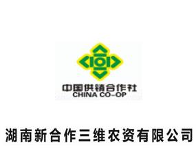 湖南新合作三维农资有限公司