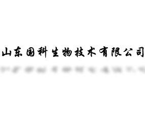 山东国科生物技术有限公司
