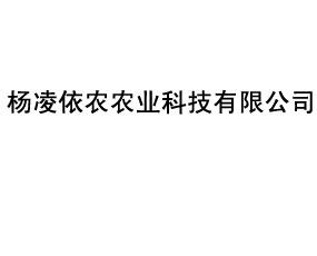 杨凌依农农业科技有限公司
