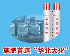 北京亩亩高化肥缓控释技术推广中心