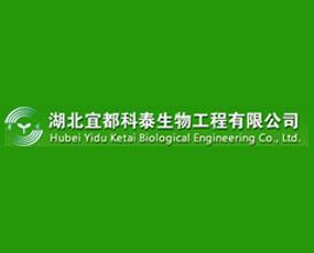 湖北宜都科泰生物工程有限公司