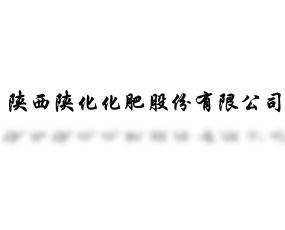 陕西陕化化肥股份有限公司