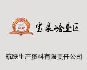 黑龙江省宝泉岭垦区航联生产资料有限责任公司