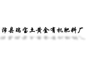 沛县瑞宝土黄金有机肥料厂