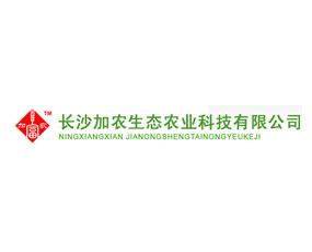 长沙加农生态农业科技有限公司