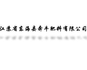 江苏省东海县奔牛肥料有限公司