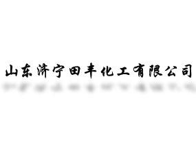 山东济宁田丰化工有限公司