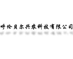 呼伦贝尔兴农科技有限公司