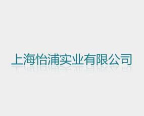 上海怡浦实业有限公司