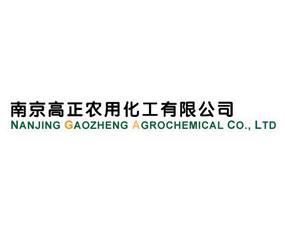 南京高正农用化工有限公司
