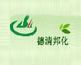 浙江德清邦化化工有限公司