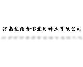 河南扶沟鑫宝农用稀土有限公司