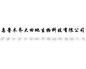 乌鲁木齐大田地生物科技有限公司