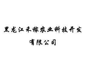 黑龙江禾稼农业科技开发有限公司