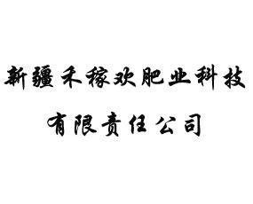 新疆禾稼欢肥业科技有限责任公司