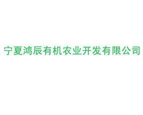 宁夏鸿辰有机农业开发有限公司