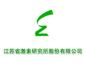 江苏省激素研究所股份有限公司