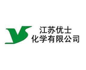 江苏优士化学有限公司