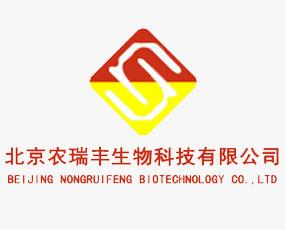 北京农瑞丰生物科技有限公司