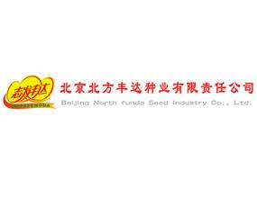北京北方丰达种业有限责任公司