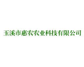 玉溪市惠农农业科技有限公司