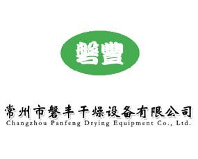 常州市磐丰干燥设备有限公司