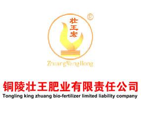 铜陵壮王肥业有限责任公司