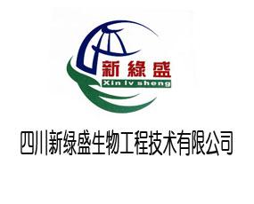 四川新绿盛生物工程技术有限公司