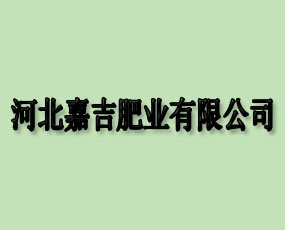 河北嘉吉肥业有限公司